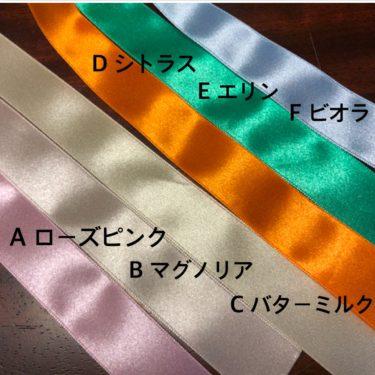 受講者限定【ロゼットゆあ】pro材料◆仕入れ先一覧