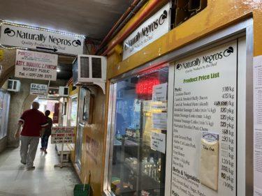 ドゥマゲテでオーガニック食品を買えるお店「Naturally Negros」ナチュラリーネグロス
