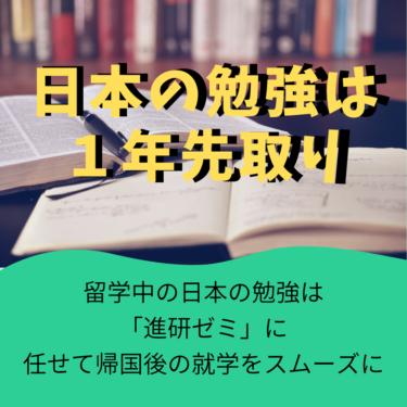 日本の勉強は「進研ゼミ」で1年先取りで帰国後の就学をスムーズに(フィリピン親子留学)