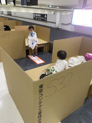 成田空港でコロナPCR検査をして待機施設(ホテル)へ