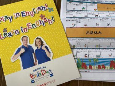 Kids Duo(キッズデュオ)の夏祭りに参加してきました