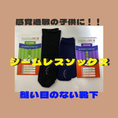 縫い目のない靴下「シームレスソックス」キッズ実際に履いた感想口コミまとめ