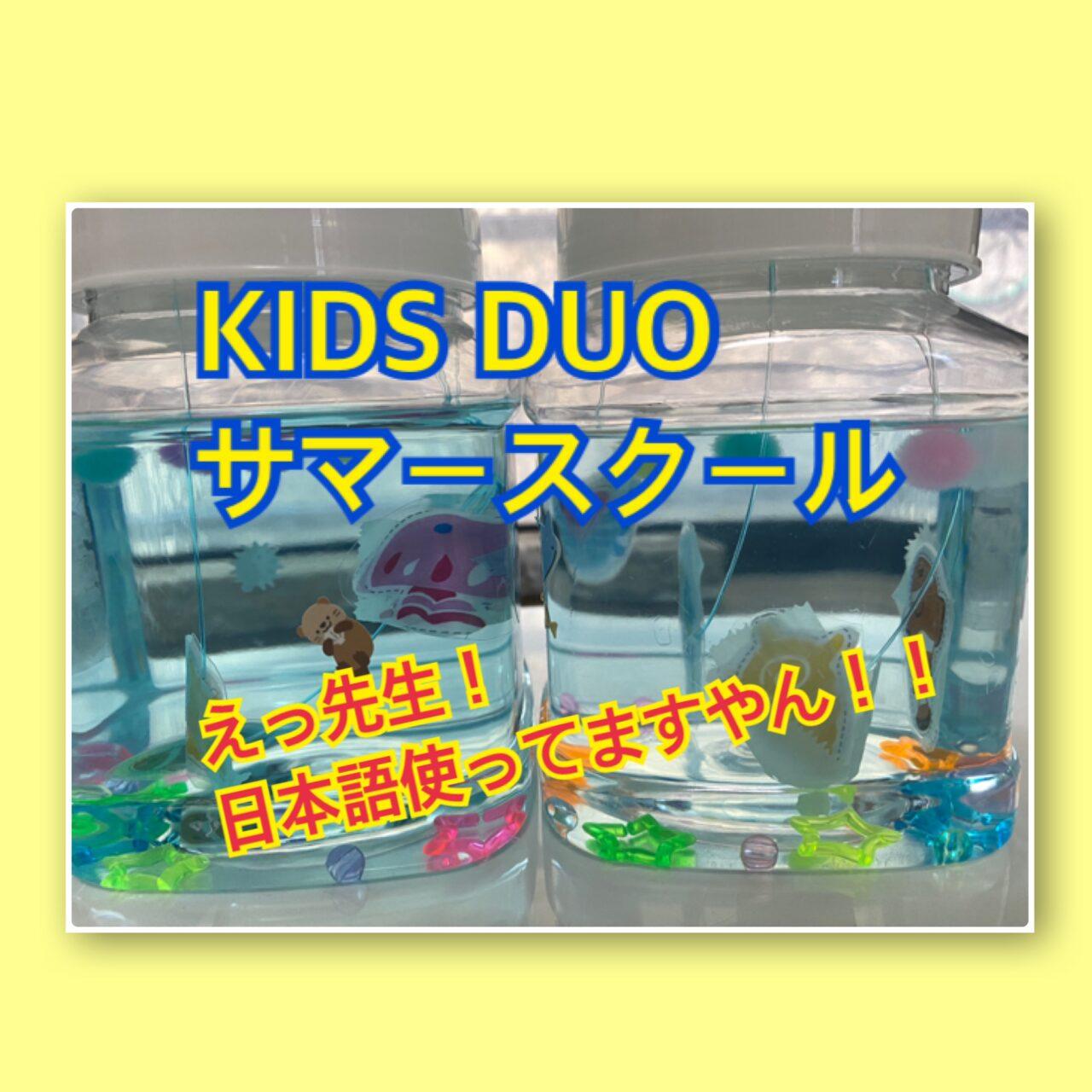 kidsduo-summerschool
