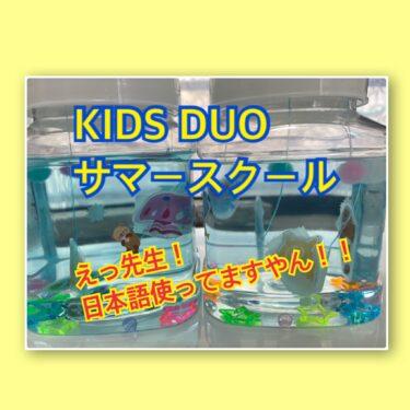 キッズデュオ サマースクール2021「先生~日本語使ってるやん!」2週目体験談ブログ