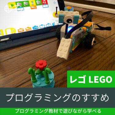 レゴのプログラミング教材で自宅学習!プログラミング教室って必要?